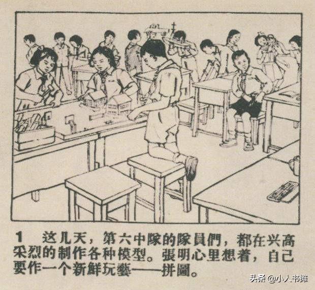 拼图-选自《连环画报》1956年5月第十期